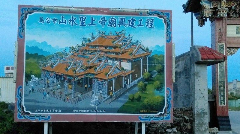 上帝廟(山水)興建工程圖