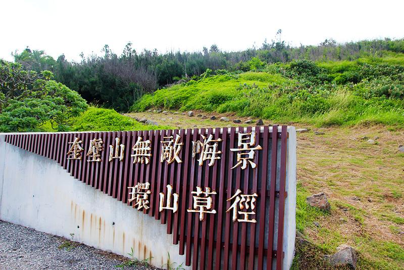 奎壁山環山草徑入口示意牌